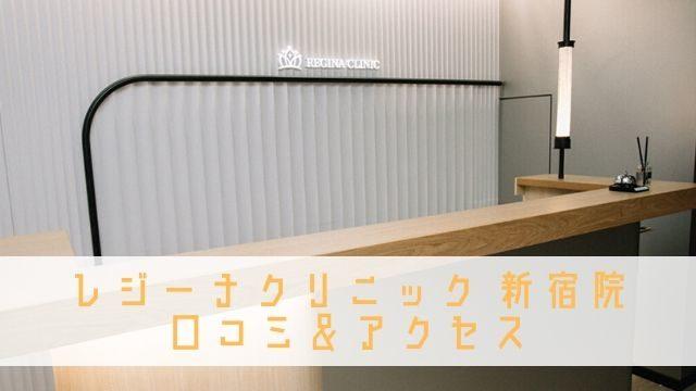 レジーナクリニック 新宿 口コミ アクセス