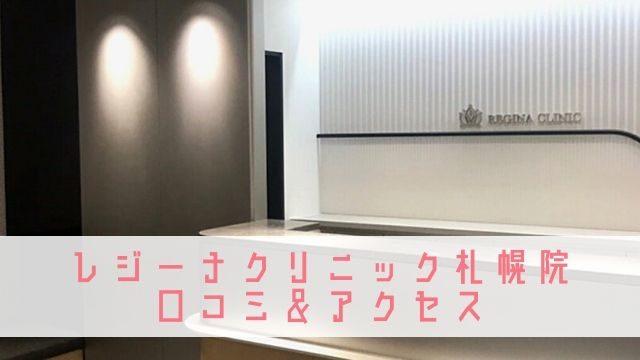 レジーナクリニック 札幌 口コミ アクセス