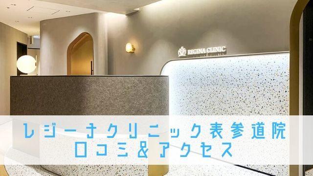 レジーナクリニック 表参道 口コミ アクセス