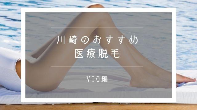 川崎の医療脱毛VIO