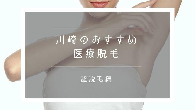 川崎の医療脱毛の顔脱毛