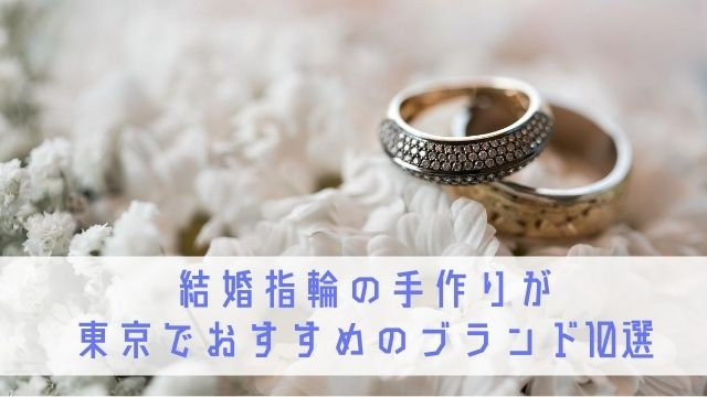 結婚指輪の手作りが東京でおすすめ