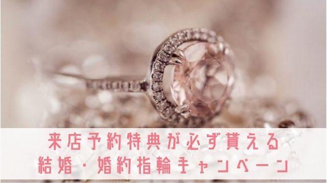 指輪来店予約キャンペーン