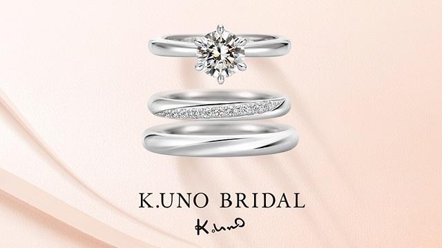 ケイウノの結婚指輪・婚約指輪 店舗一覧