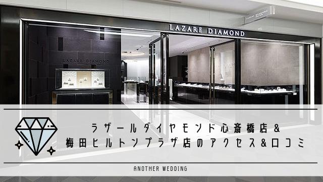 ラザールダイヤモンド大阪店