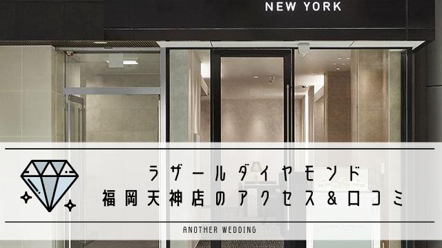 ラザールダイヤモンド福岡天神店