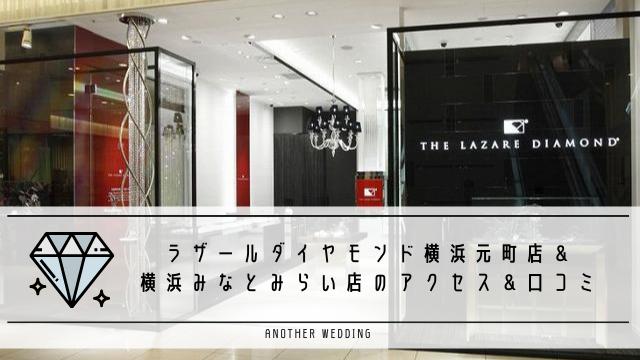 ラザールダイヤモンド横浜