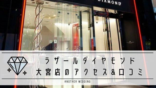 ラザールダイヤモンド大宮店