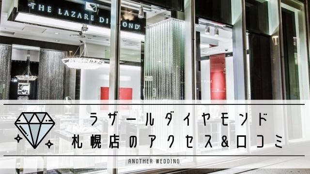 ラザールダイヤモンド札幌店