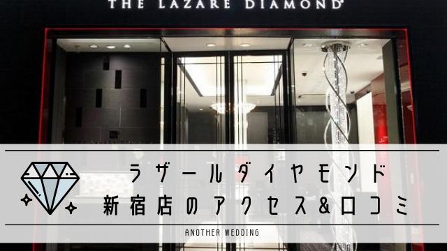 ラザールダイヤモンド新宿店