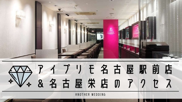 アイプリモ名古屋
