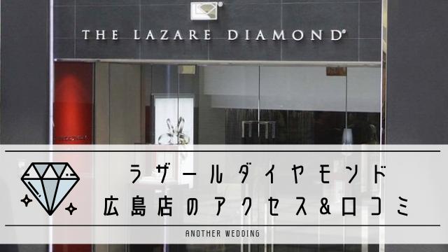 ラザールダイヤモンド広島店
