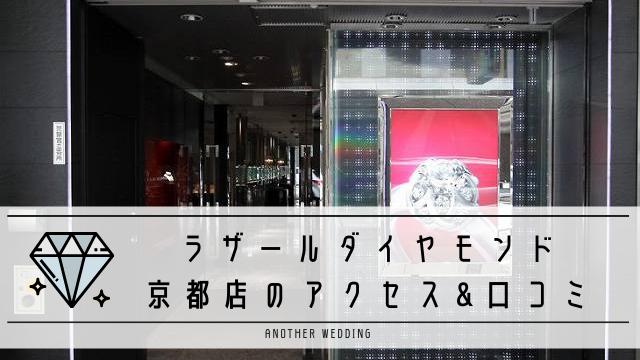 ラザールダイヤモンド京都店