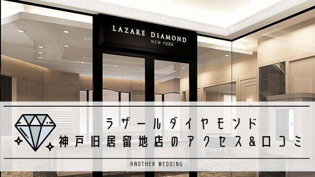 ラザールダイヤモンド神戸旧居留地店