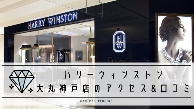 ハリーウィンストン 大丸神戸店