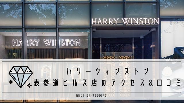 ハリーウィンストン 表参道ヒルズ店