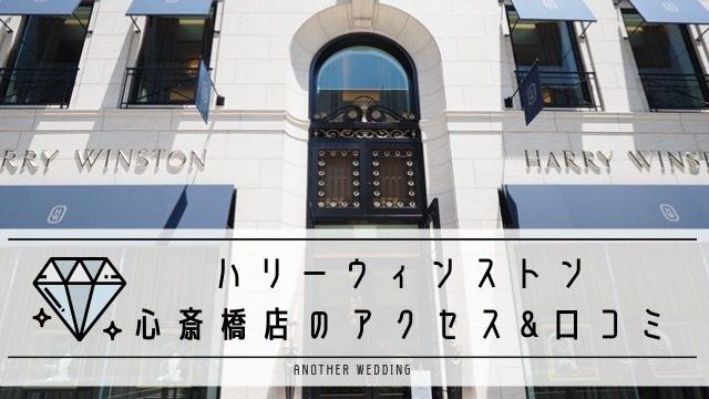 ハリーウィンストン 心斎橋店