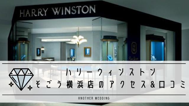 ハリーウィンストン そごう横浜店