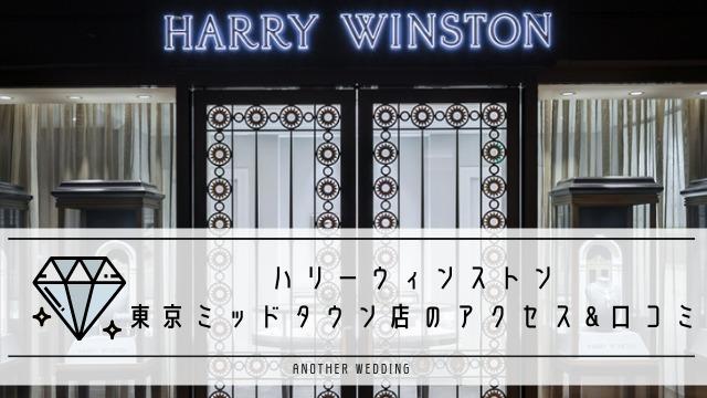 ハリーウィンストン 東京ミッドタウン店