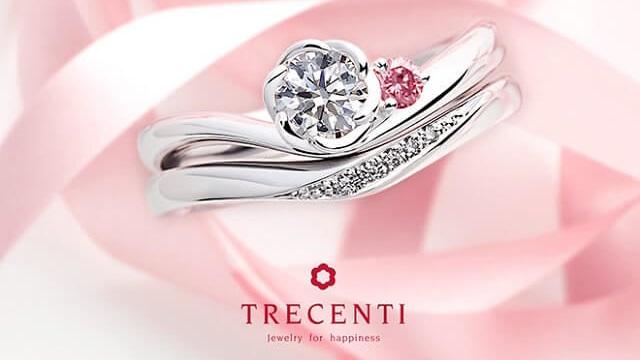 トレセンテの結婚指輪・婚約指輪の値段相場は?