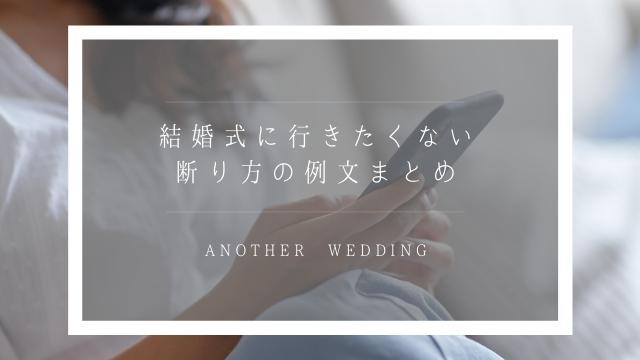 結婚式に行きたくない時の断り方