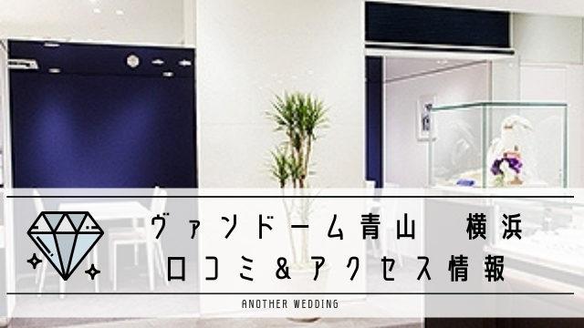 ヴァンドーム青山横浜店