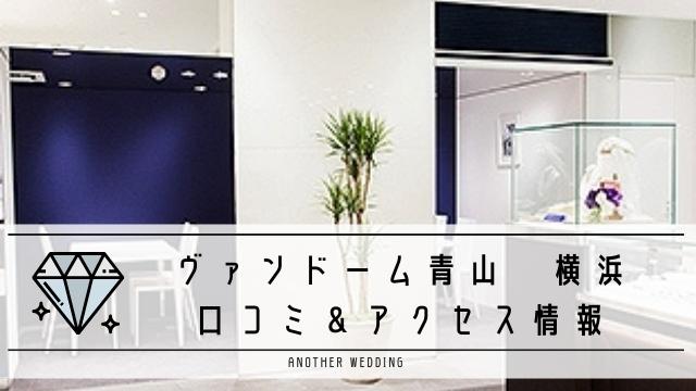 ヴァンドーム青山横浜