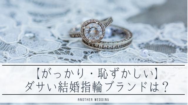 ダサい結婚指輪ブランド