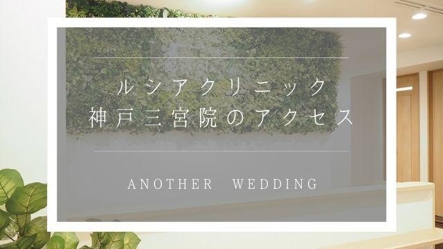 ルシアクリニック神戸三宮