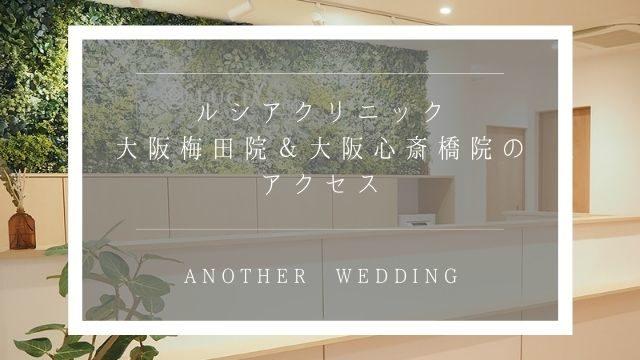 ルシアクリニック大阪梅田院&大阪心斎橋院