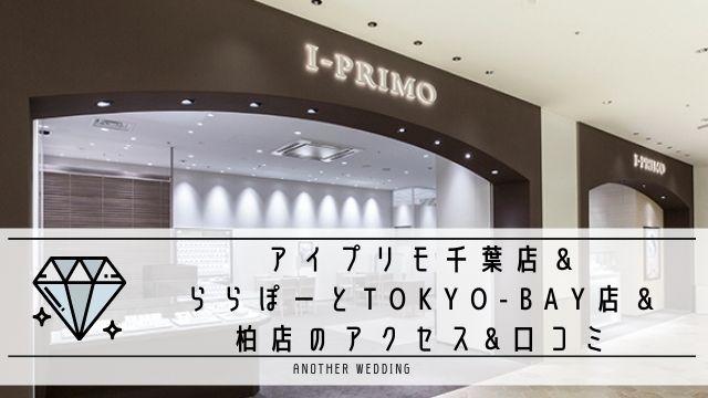 アイプリモ千葉店・ららぽーとTOKYO-BAY店・柏店