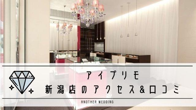 アイプリモ新潟店