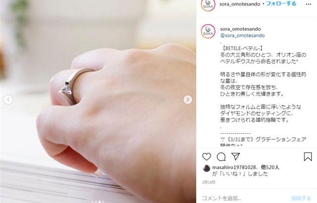 ソラ sora 婚約指輪 ベテル BETELE インスタグラム