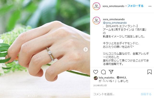 ソラ sora 婚約指輪 エフィラント EFILANTE インスタグラム