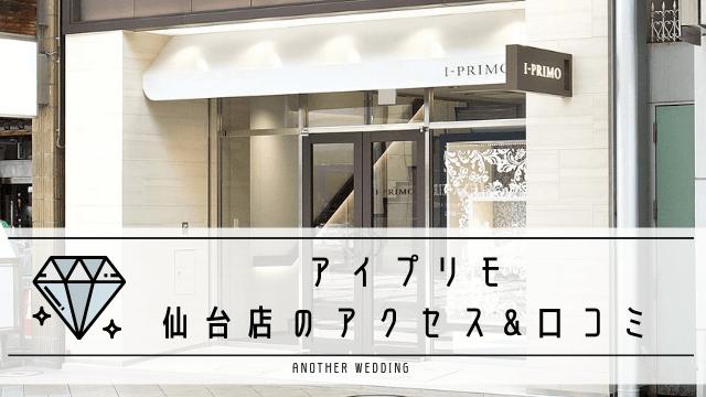 アイプリモ仙台店