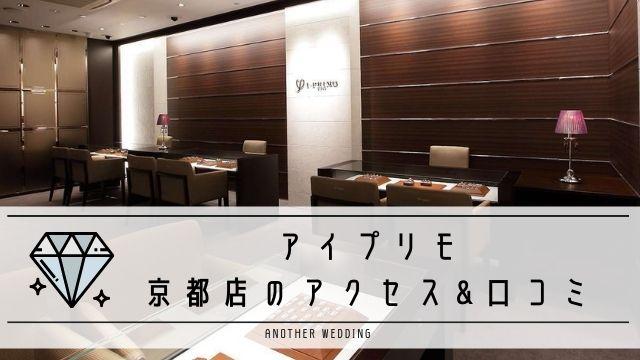 アイプリモ京都店