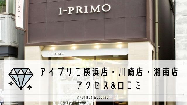 アイプリモ横浜店
