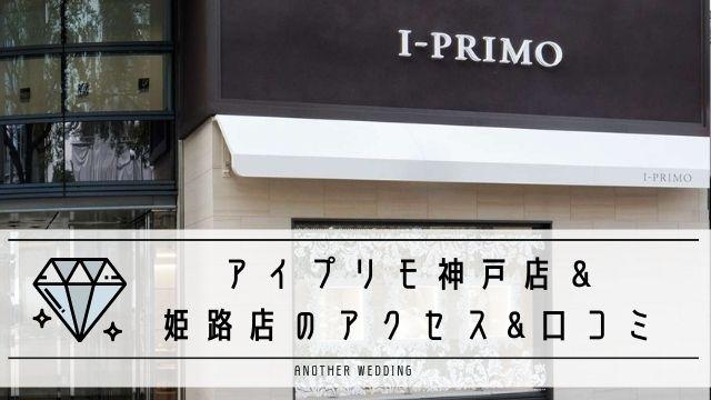 アイプリモ神戸店&姫路店