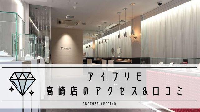 アイプリモ 高崎店
