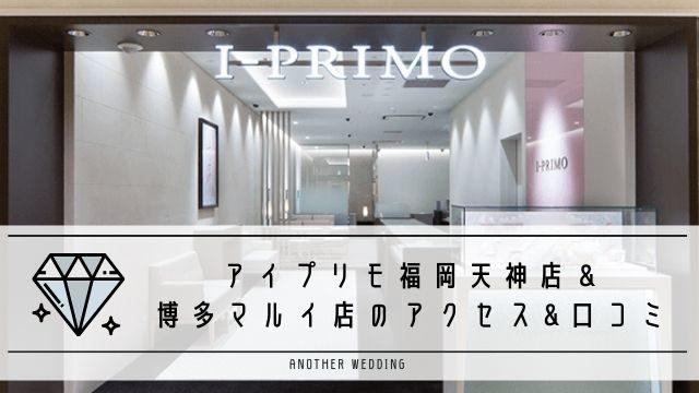 アイプリモ 福岡天神店&博多マルイ店