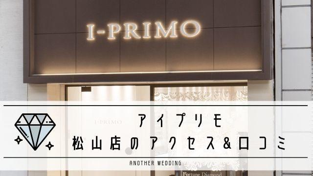 アイプリモ 松山店