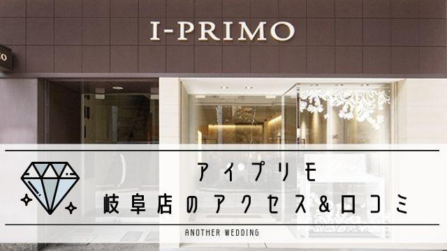 アイプリモ 岐阜店