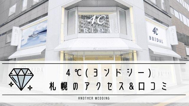 ヨンドシー札幌