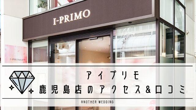 アイプリモ鹿児島店