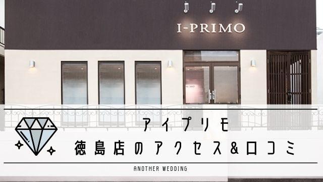 アイプリモ徳島店