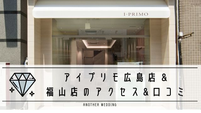 アイプリモ広島店&福山店