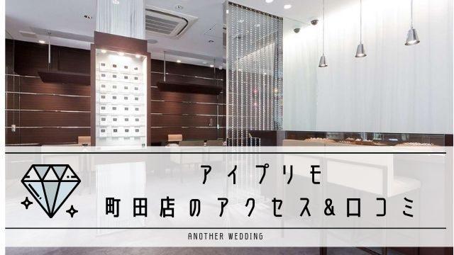 アイプリモ町田店