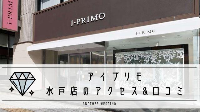 アイプリモ水戸店