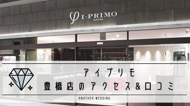アイプリモ豊橋店