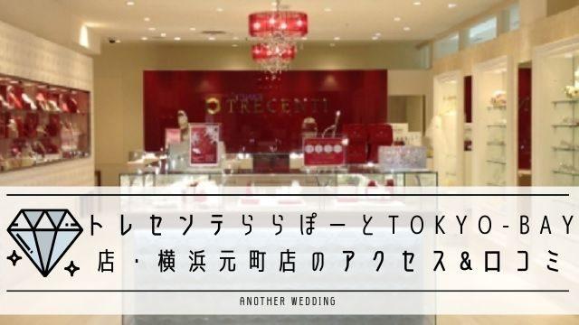 トレセンテTOKYO-BAY店・横浜元町店